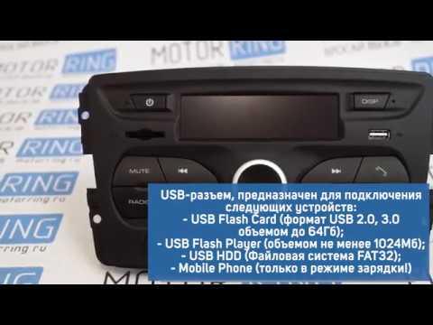 Штатная кнопочная магнитола на Лада Калина 2   MotoRRing.ru