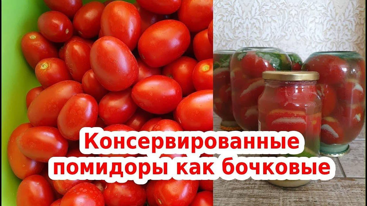 Консервированные помидоры как бочковые! Маринад с горчицей!