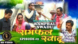 Ramphal Swadu Episode #2 | Haryanvi Comedy Haryanavi 2018 | Mukesh Rana | Royal Music Factory