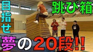 【男の夢】跳び箱の限界が知りたいのでガチ挑戦します!!!