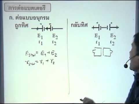 ติวphysics14ไฟฟ้ากระแส การต่อแบตเตอรี่1.2