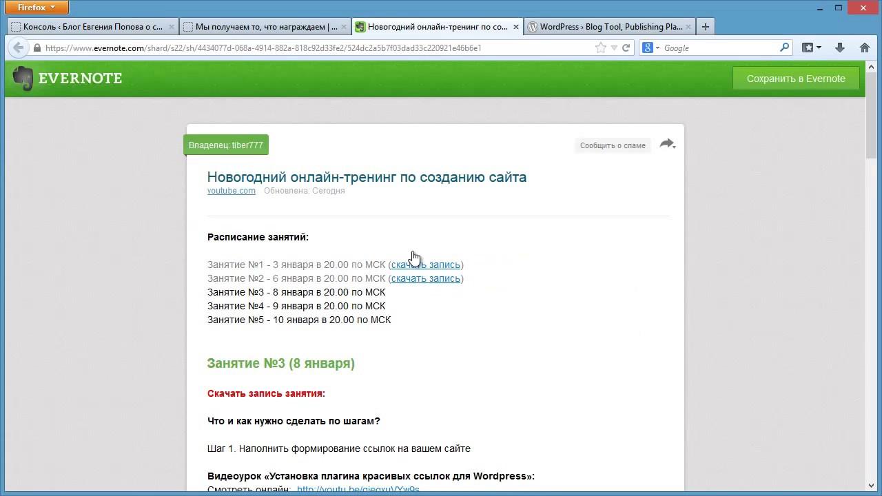 Евгений попов создание сайтов создание веб-сайтов визиток