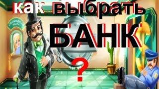 видео Как открывают кредит и счет для ООО в банке