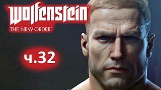 Wolfenstein: The New Order - Часть 32 (Прохождение на русском без комментариев) [PS4]