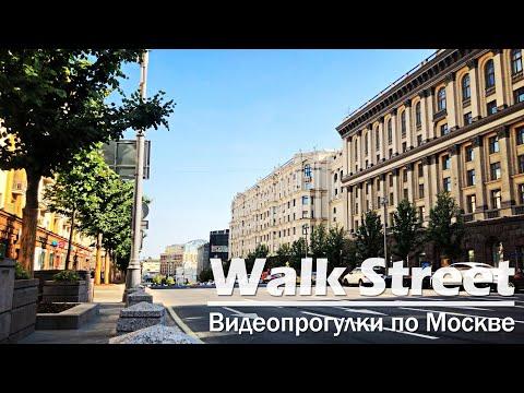 Walk Street Journal. Moscow - Тверская улица | Tverskaya Street ONline [4К] [4K]