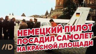 Немецкий пилот на Красной площади. Матиас Руст | Лекция Юрия Кнутова