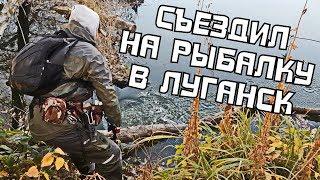 Съездил в ЛУГАНСК на РЫБАЛКУ. Экскурсия по городу и по рыболовным магазинам