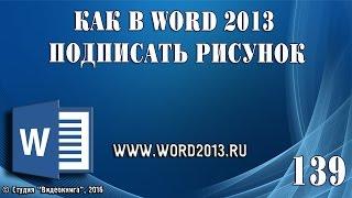 Как в Word 2013 подписать рисунок