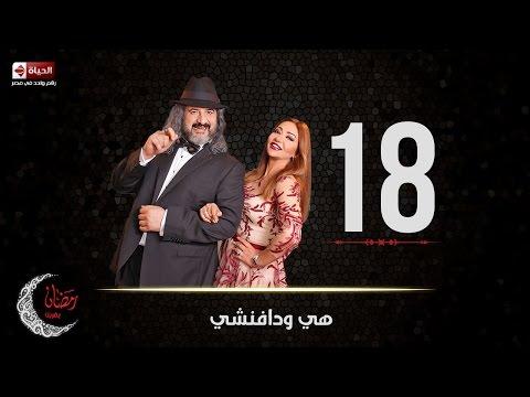 مسلسل هي ودافنشي | الحلقة الثامنة عشر (18) كاملة | بطولة ليلي علوي وخالد الصاوي