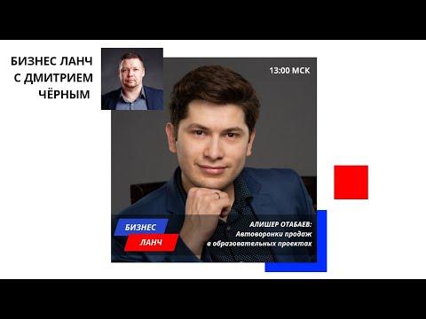 Бизнес Ланч 2 - Алишер Отабаев