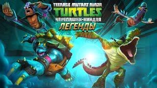 Черепашки-Ниндзя: Легенды ОБНОВЛЕНИЕ МОГУЧИЕ МУТАНИМАЛЫ (TMNT Legends UPDATE 6.5)