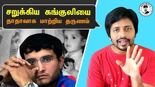 GANGULYஐ 4 வருடங்கள் கதறவிட்ட சம்பவம் | Tamil Motivational Video | Ganguly | Dhoni | Sha Vibe