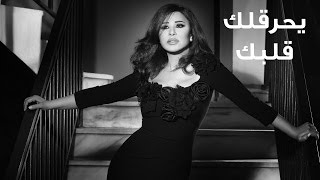 Najwa Karam - Ye7re2lak Albak (Official Lyric Video 2017) / نجوى كرم - يحرقلك قلبك