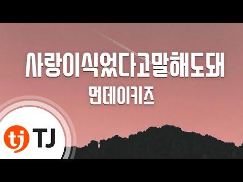 [tj노래방]-사랑이식었다고말해도돼---먼데이키즈-/-tj-karaoke