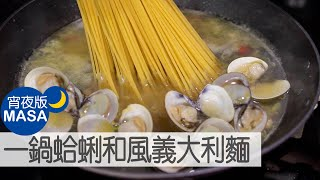 一鍋蛤蜊和風義大利麵/ One Pan Spaghetti with clams|MASAの料理ABC