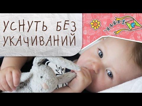 Как усыплять ребенка без грудного кормления