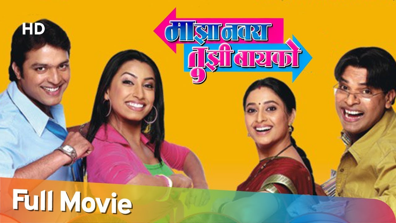 Download माझा नवरा तुझी बायको - Bharat Jadhav - Ankush Chaudhari - Hit Comedy Movie - Majha Navra Tujhi Bayko
