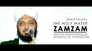 ZAMZAM - THE HOLY WATER [Malayalam] -  SAYYID HADIYYATHULLA THANGAL AL AYDAROOSI