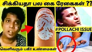 பொள்ளாச்சி வீட்டில் சிக்கியதா பல கை ரேகைகள் வெளிவரும் பகீா் உண்மைகள் ! Pollachi Issue ! Pollachi