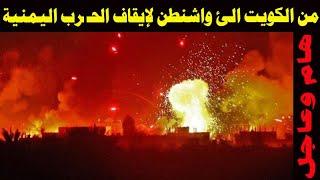 عاجل من الكويت الى واشنطن لايقاف الحـ ـرب اليمنيه