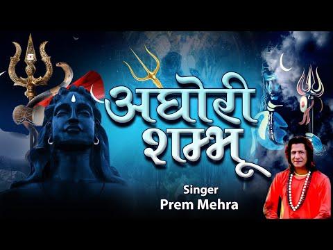 Most Powerful Song Of Lord Shiva || AGHORI SHAMBHU || By Prem Mehra #Ambey Bhakti