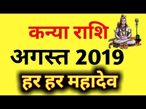Kanya Rashi August 2019 Rashifal/कन्या राशि अगस्त 2019 राशिफल