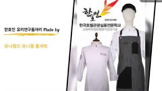 한호전 요리연구 동아리 Made by 유니필드 맞춤제작
