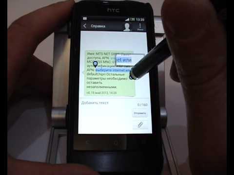 Как скопировать и вставить текст в HTC