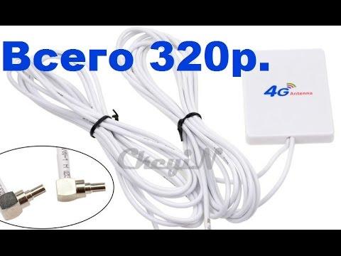 4G Антенна за 320р. и немного о мобильном инете