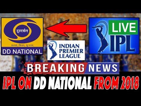 Breaking : IPL प्रसारन 2018 से DD National पर भी होगा || DD National to Broadcast IPL from 2018