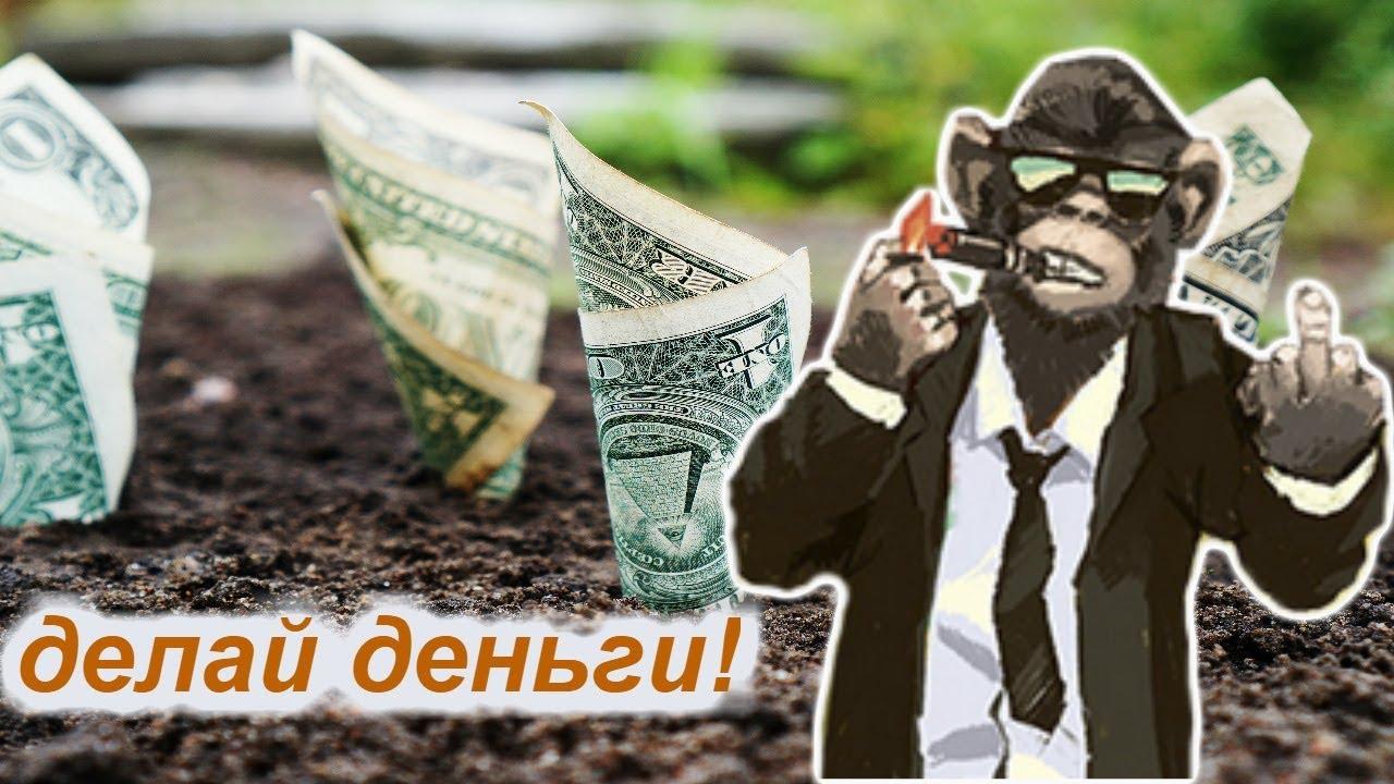 Делай деньги картинки