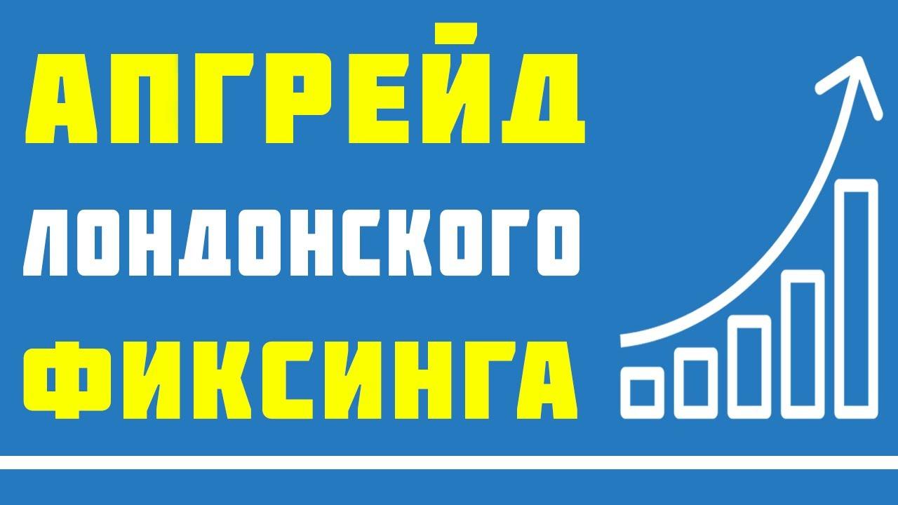"""+300% НА РЕАЛЬНОМ СЧЕТЕ ПО МЕТОДУ  """"ЛОНДОНСКОГО ФИКСИНГА"""""""