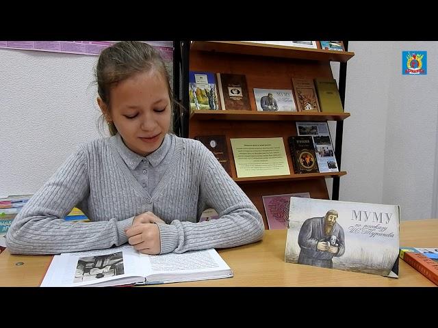 Изображение предпросмотра прочтения – МарияРындич читает произведение «Му-Му» И.С.Тургенева