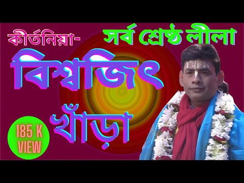 Biswajit Khanra Harinam