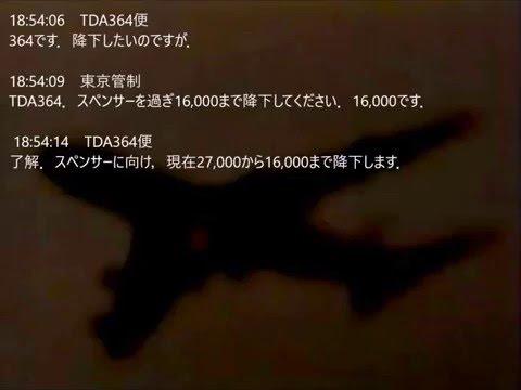 JAL123東京管制交信記録/JAL123 Tokyo control communications records