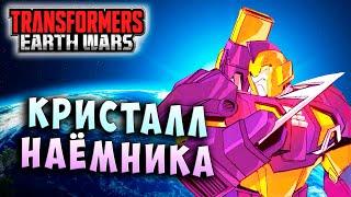 КРИСТАЛЛ НАЕМНИКА! ИМПАКТОР 4 ЗВЕЗДЫ! Трансформеры Войны на Земле Transformers Earth Wars #191
