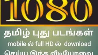 தமிழ் புது படங்கள் mobile ல் full HD ல் download செய்ய இந்த வீடியோவை கண்டிப்பாக பாருங்கள்.