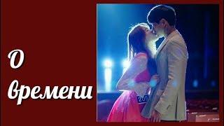 О времени 💜 About Time OST клип к дораме