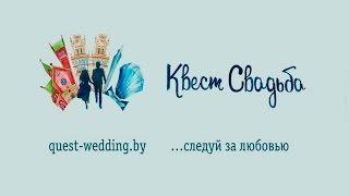 Квест Свадьба instagram