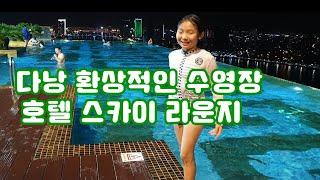 다낭 환상적인 골든베이호텔 수영장