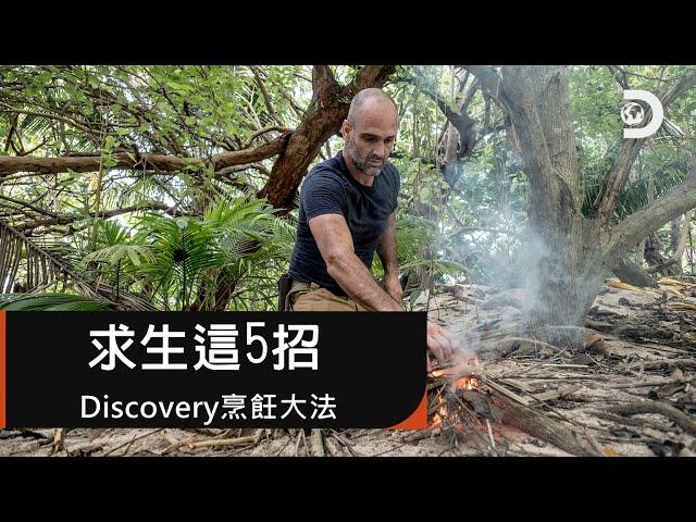 學起來~Discovery美食節目教你如何開始烹飪!:《求生這5招》