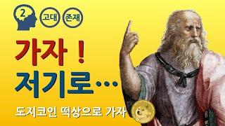 플라톤 : 이데아론 (feat. 동굴의 비유, 선분의 비유)