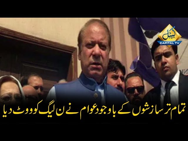 CapitalTV; Despite all conspiracies public voted for PMLN in By-polls: Nawaz Sharif