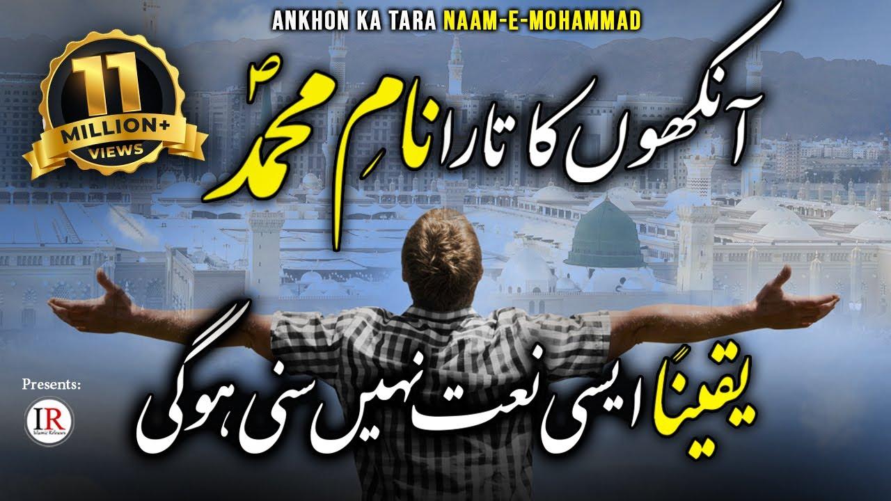 New Heart Touching Naat, Ankhon Ka Tara Naam-E-MOHAMMADﷺ, Kaleem Waris, Islamic Releases