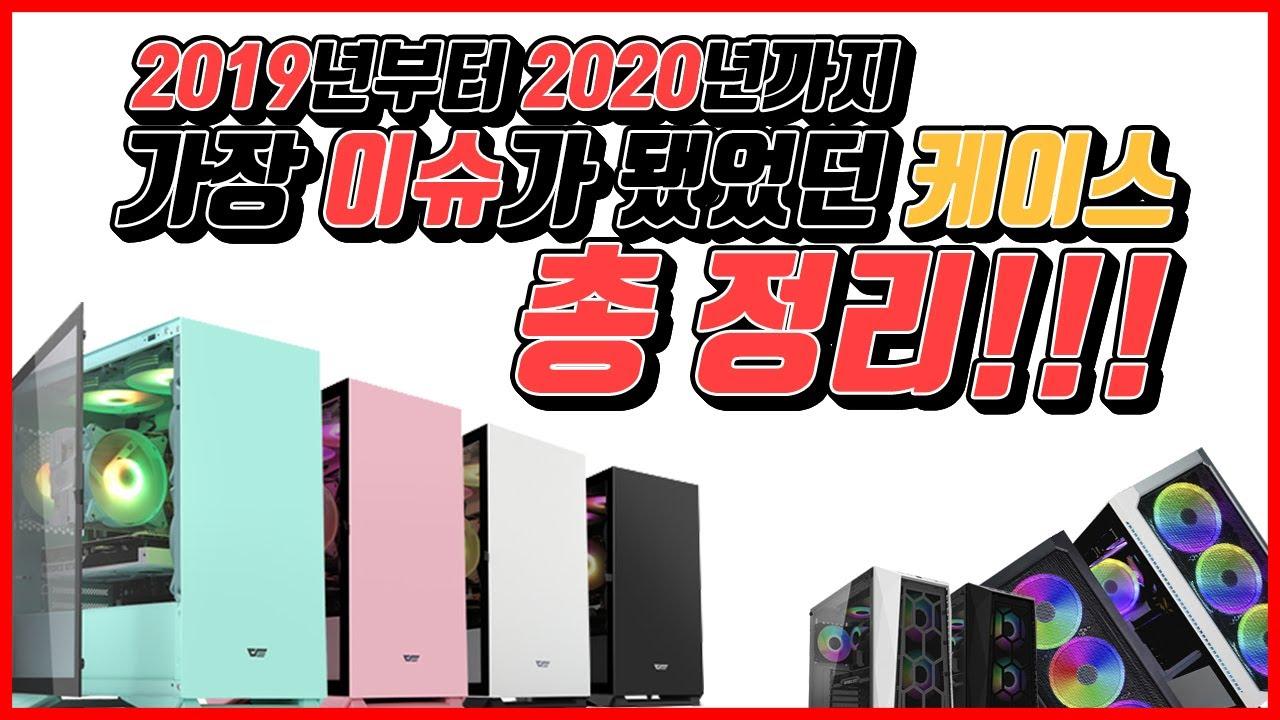 2020년 컴퓨터 케이스 추천!! 가장 인기있었던 PC 케이스 총정리!