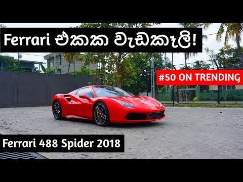 Ferrari 488 Spider Review (Sinhala)