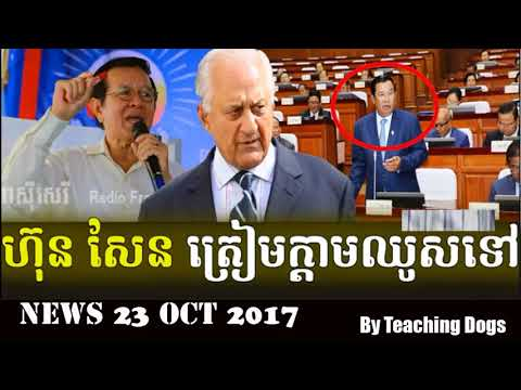 Khmer Hot News: RFA Radio Free Asia Khmer Night Monday 10/23/2017