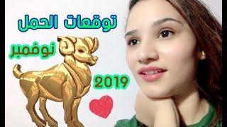توقعات برج الحمل لشهر نوفمبر تشرين الثاني 2019 | مي محمد