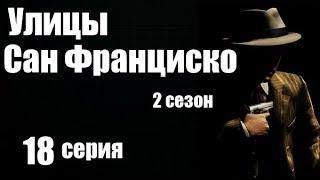 18 серии из 23  (2 сезон)(детектив, боевик, криминальный сериал)