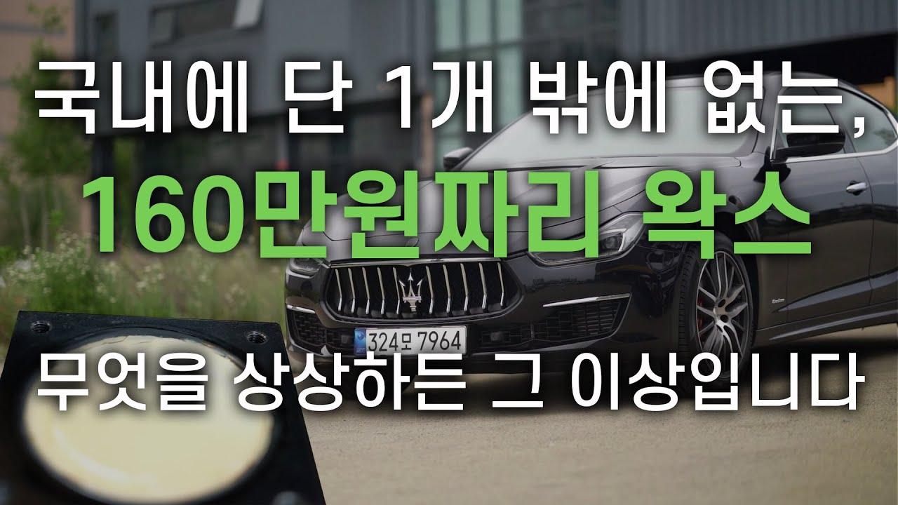 아시아 전역에서 5개밖에 없다는 최상위급 자동차 왁스를 사용해봤습니다 !!!